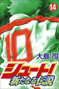 シュート! ~新たなる伝説~ 14巻