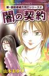 新・霊能者緒方克巳シリーズ 2-電子書籍