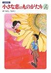 小さな恋のものがたり 電子特別編集版 第1巻-電子書籍