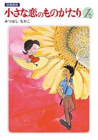 小さな恋のものがたり 電子特別編集版 第1巻