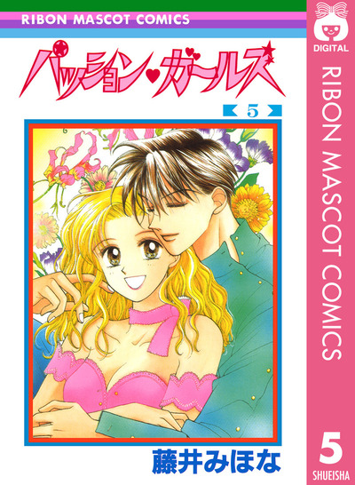 パッション・ガールズ 5-電子書籍