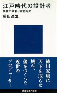 江戸時代の設計者 異能の武将・藤堂高虎-電子書籍