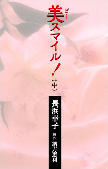 美スマイル! 中-電子書籍-拡大画像