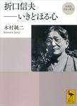 再発見 日本の哲学 折口信夫――いきどほる心-電子書籍