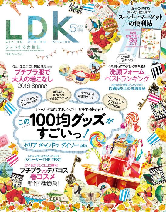 LDK (エル・ディー・ケー) 2016年 5月号拡大写真