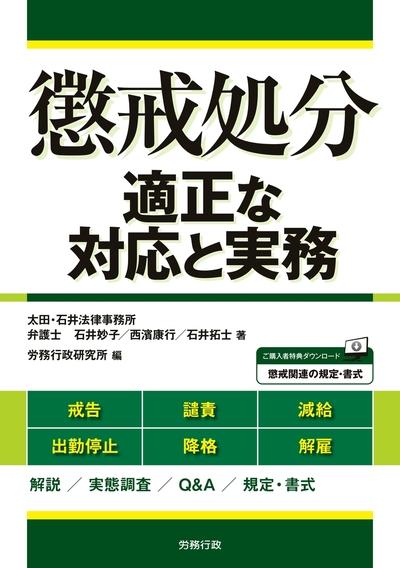 懲戒処分 適正な対応と実務-電子書籍