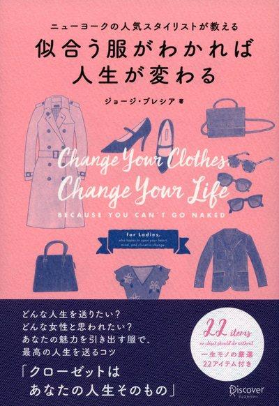 ニューヨークの人気スタイリストが教える 似合う服がわかれば人生が変わる-電子書籍