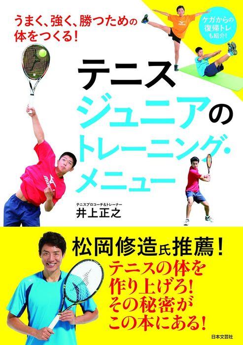 テニス ジュニアのトレーニング・メニュー拡大写真
