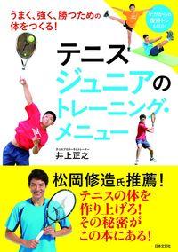 テニス ジュニアのトレーニング・メニュー-電子書籍