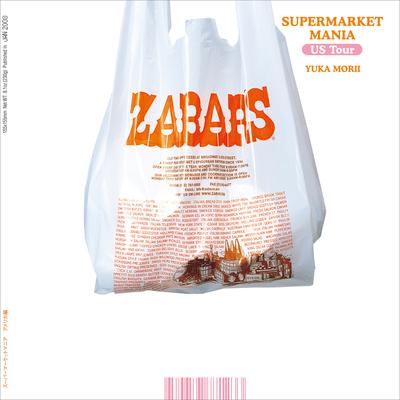スーパーマーケットマニア アメリカ編-電子書籍