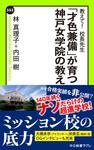 教えて! 校長先生 「才色兼備」が育つ神戸女学院の教え-電子書籍