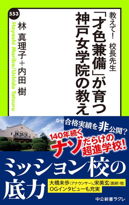 教えて! 校長先生 「才色兼備」が育つ神戸女学院の教え拡大写真