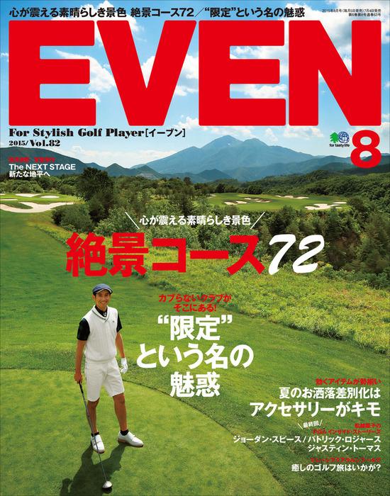 EVEN 2015年8月号 Vol.82拡大写真
