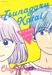 繋がる個体(4)-電子書籍