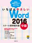 いちばんやさしい Word 2016 スクール標準教科書 中級-電子書籍
