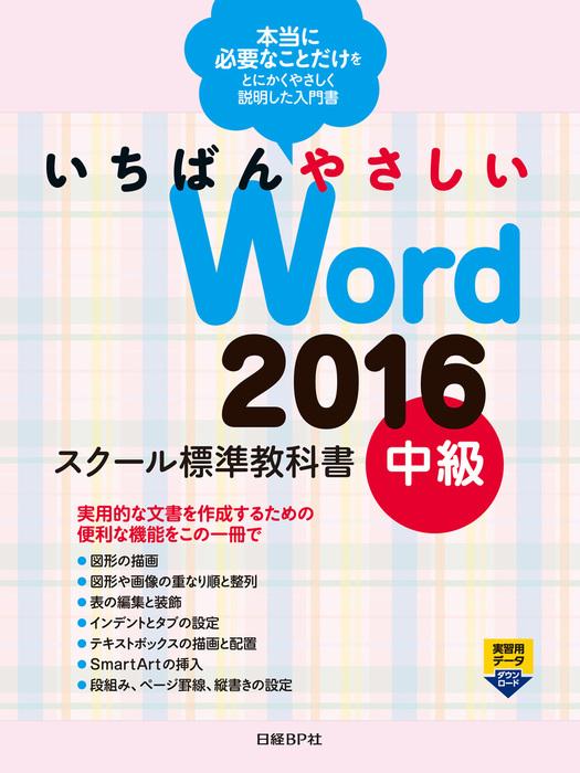 いちばんやさしい Word 2016 スクール標準教科書 中級拡大写真