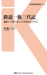 鉄道一族三代記-電子書籍
