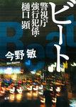 ビート―警視庁強行犯係・樋口顕―-電子書籍