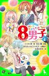 ネオ里見八犬伝 サトミちゃんちの8男子(4)-電子書籍