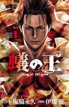 「蟻の王(少年チャンピオン・コミックス)」シリーズ