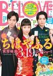 BE・LOVE 2016年7号4月1日号 [2016年3月15日発売]-電子書籍