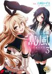 艦隊これくしょん -艦これ- 島風 つむじ風の少女3-電子書籍