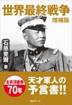 世界最終戦争 増補版-電子書籍