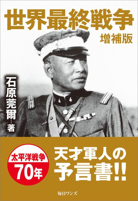 世界最終戦争 増補版拡大写真