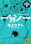一分ノ一(中)-電子書籍