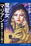 魔聖女マリアン 金狼オーロラに翔ぶ-電子書籍