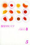 個室のヒミツ5 家出少女のヒミツ-電子書籍