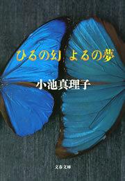 ひるの幻 よるの夢-電子書籍