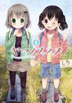 ヤマノススメ(8)-電子書籍
