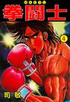 拳闘士4-電子書籍