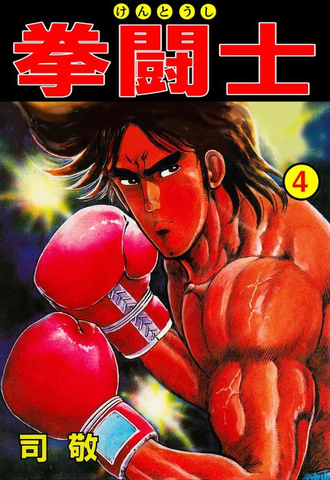 拳闘士 4拡大写真