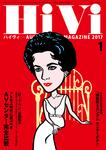 HiVi (ハイヴィ) 2017年 1月号-電子書籍