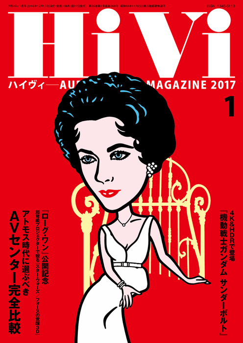 HiVi (ハイヴィ) 2017年 1月号-電子書籍-拡大画像
