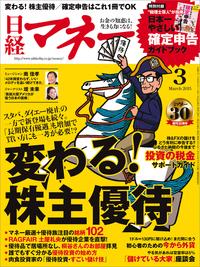 日経マネー 2015年 03月号 [雑誌]