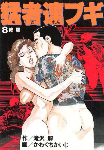 猛者連ブギ (8)-電子書籍