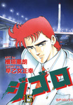 ジ・ゴ・ロ (15)-電子書籍