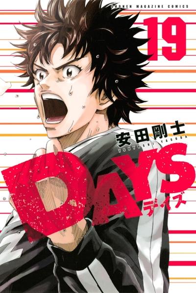 DAYS(19)-電子書籍