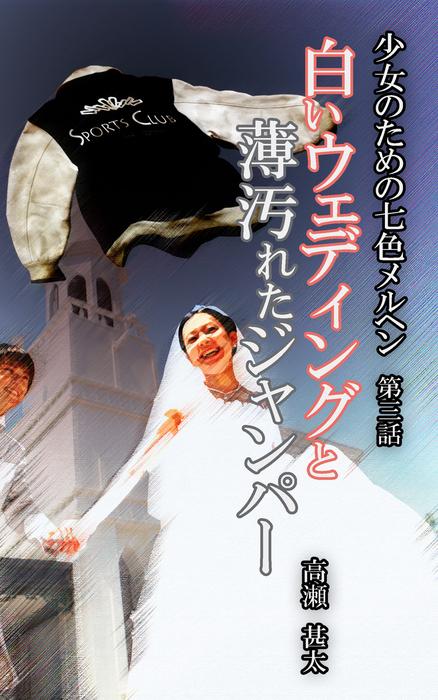 少女のための七色メルヘン 第三話 白いウェディングと薄汚れたジャンパー拡大写真