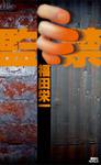 監禁-電子書籍