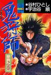 鬼狩り師(1)-電子書籍