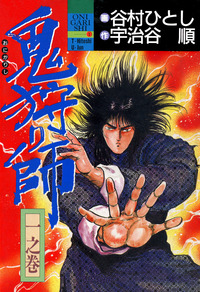 鬼狩り師(1)