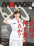 MAMOR 2017年7月号-電子書籍