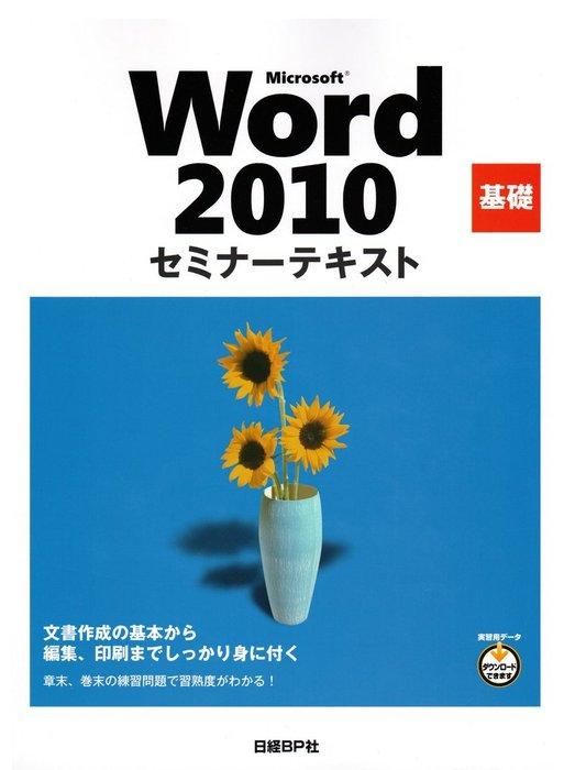 Microsoft Word 2010 基礎 セミナーテキスト拡大写真