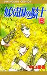 妖精国の騎士(アルフヘイムの騎士) 6-電子書籍