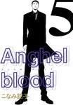 Anghel blood(5)-電子書籍