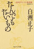 白洲正子エッセイ集(角川ソフィア文庫)